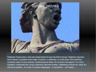 Памятник Родина-мать стала настоящей визитной карточкой Волгограда. Памятник