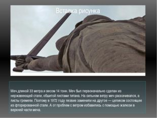 Меч длиной 33 метра и весом 14 тонн. Меч был первоначально сделан из нержавею