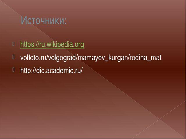 Источники: https://ru.wikipedia.org volfoto.ru/volgograd/mamayev_kurgan/rodin...