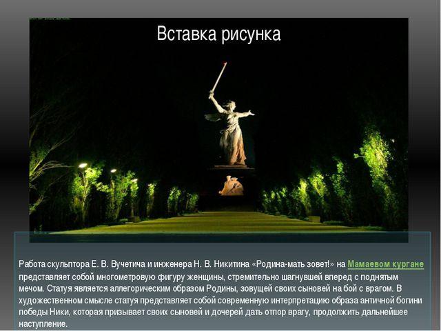 Работа скульптора Е. В. Вучетича и инженера Н. В. Никитина «Родина-мать зовет...
