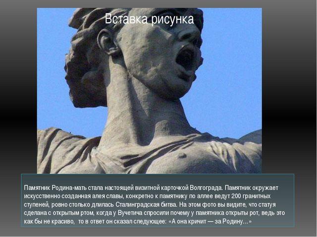 Памятник Родина-мать стала настоящей визитной карточкой Волгограда. Памятник...