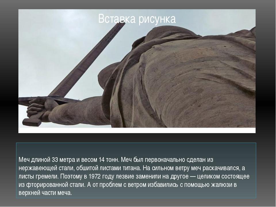 Меч длиной 33 метра и весом 14 тонн. Меч был первоначально сделан из нержавею...