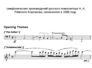«Шехереза́да» — симфоническая сюита, одно из лучших симфонических произведени