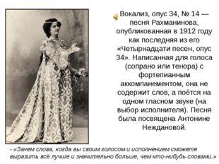 Вокализ, опус 34, № 14 — песня Рахманинова, опубликованная в 1912 году как по