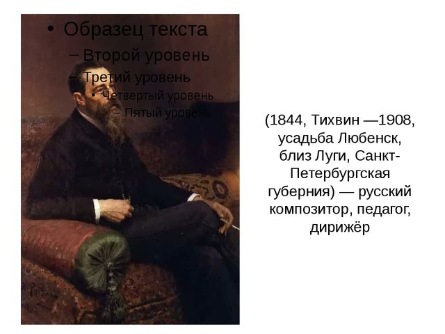 Никола́й Андре́евич Ри́мский-Ко́рсаков (1844, Тихвин —1908, усадьба Любенск,...