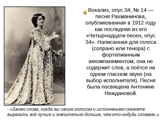 Вокализ, опус 34, № 14 — песня Рахманинова, опубликованная в 1912 году как по...