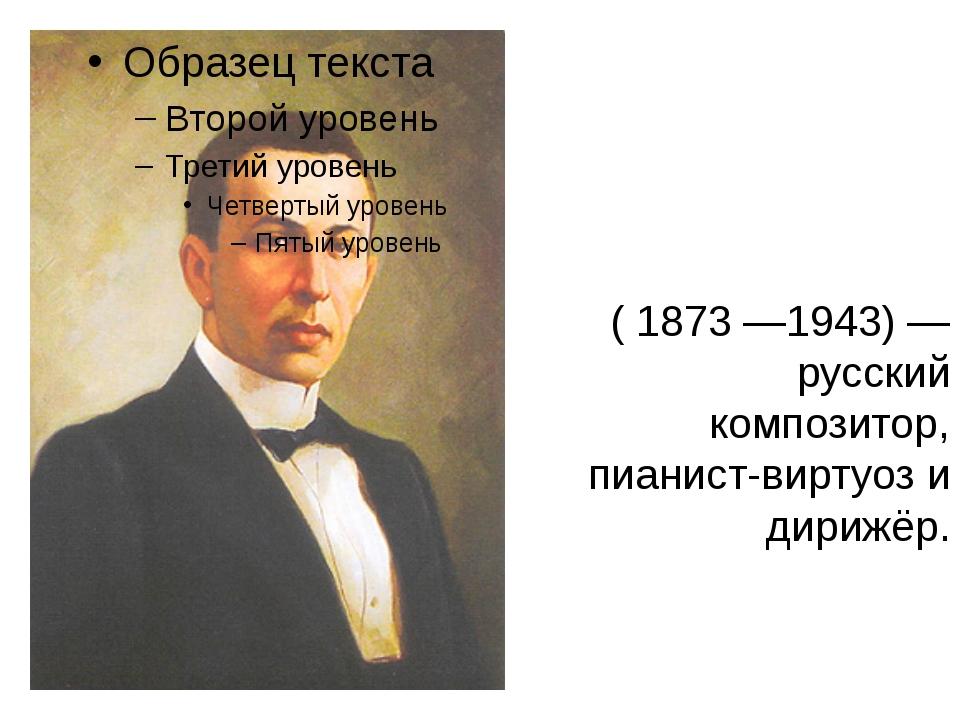 Серге́й Васи́льевич Рахма́нинов ( 1873 —1943) — русский композитор, пианист-в...