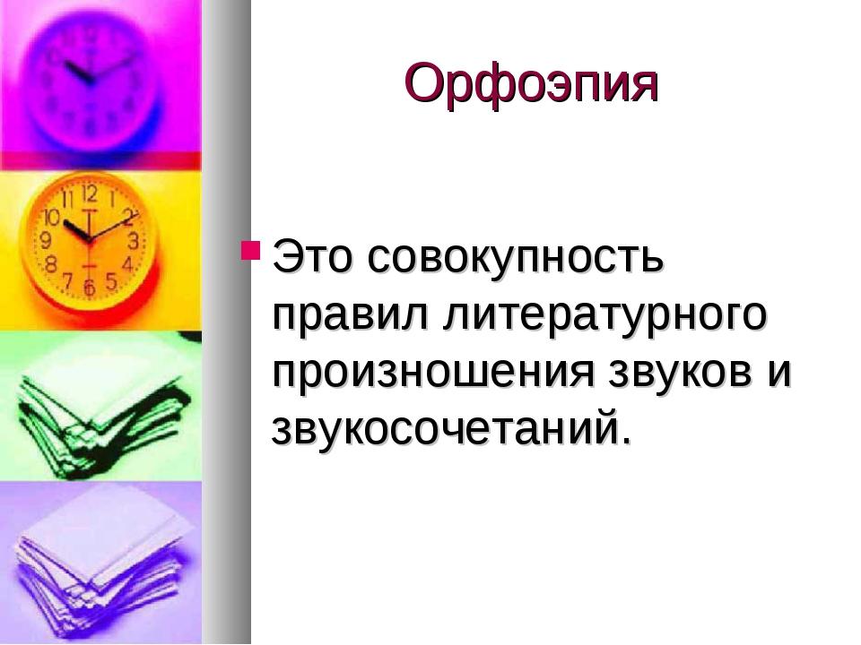 Орфоэпия Это совокупность правил литературного произношения звуков и звукосоч...