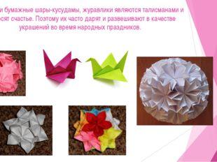 В Японии бумажные шары-кусудамы, журавлики являются талисманами и приносят сч