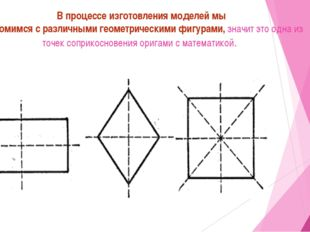 В процессе изготовления моделей мы знакомимся с различными геометрическими фи