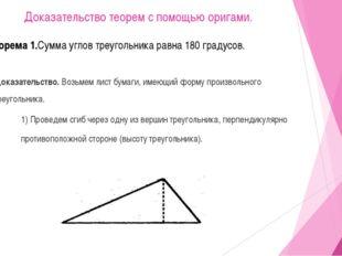 Доказательство теорем с помощью оригами. Доказательство. Возьмем лист бумаги,