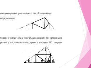 3) Получаем, что углы 1, 2 и 3 треугольника совпали при наложении с развернут