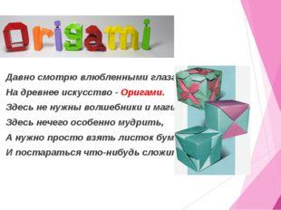Давно смотрю влюбленными глазами На древнее искусство - Оригами. Здесь не ну