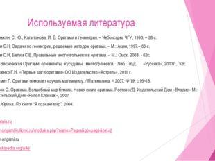 Используемая литература Афонькин, С. Ю., Капитонова, И. В. Оригами и геометри