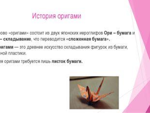 История оригами Слово «оригами» состоит из двух японских иероглифов Ори – бум