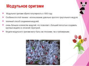 Модульное оригами Модульное оригами обрело популярность в 1993 году Особенно