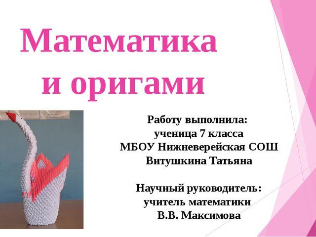 Математика и оригами Работу выполнила: ученица 7 класса МБОУ Нижневерейская С...