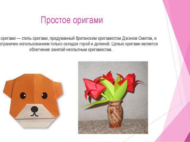 Простое оригами Простое оригами — стиль оригами, придуманный британским орига...