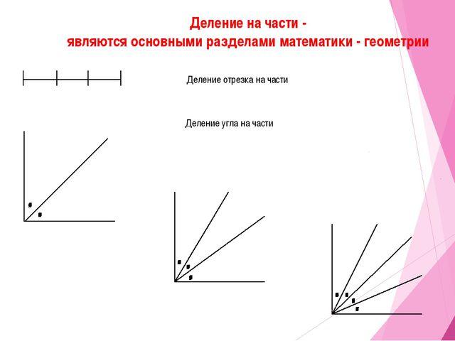 Деление на части - являются основными разделами математики - геометрии Делен...