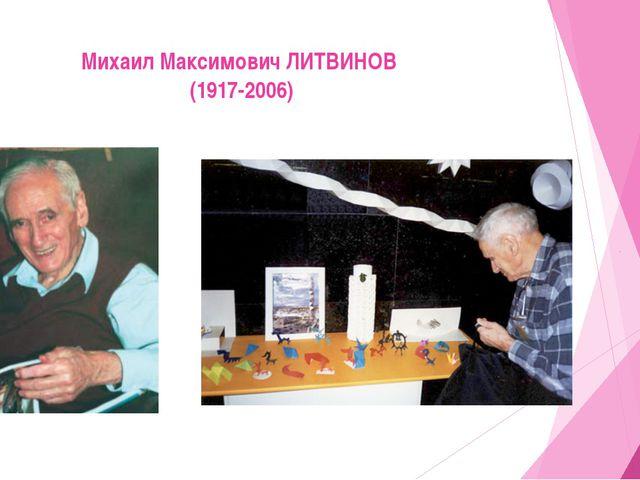 Михаил Максимович ЛИТВИНОВ (1917-2006)