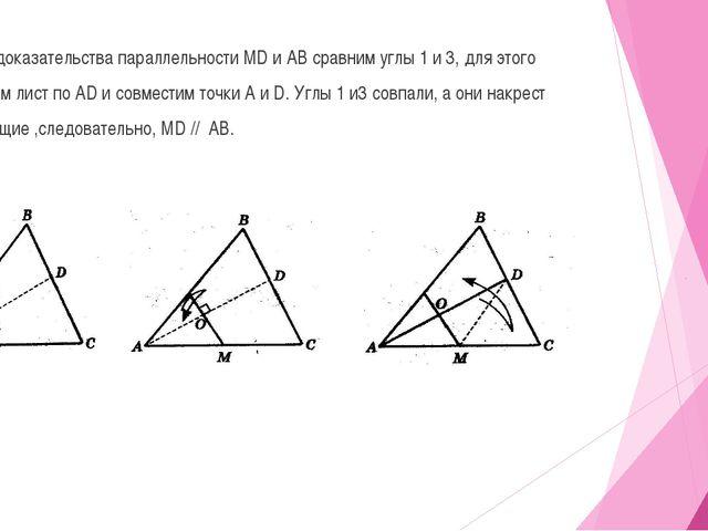 Для доказательства параллельности MD и АВ сравним углы 1 и 3, для этого согне...