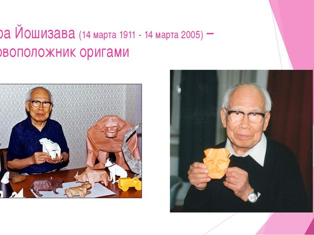 Акира Йошизава (14 марта 1911 - 14 марта 2005) – основоположник оригами