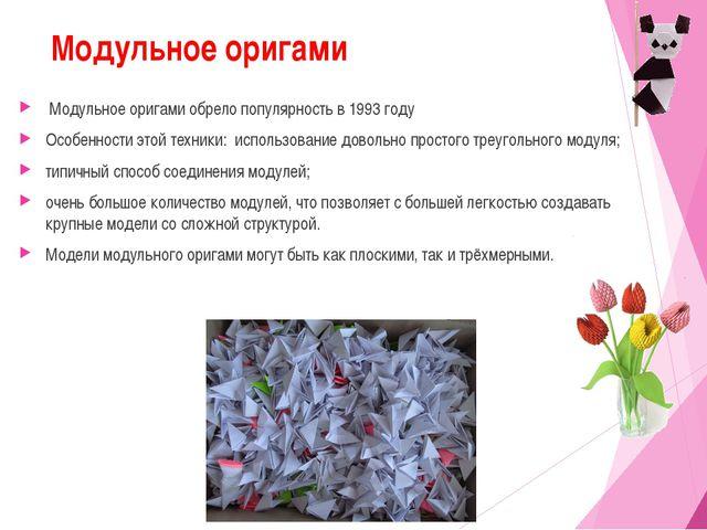 Модульное оригами Модульное оригами обрело популярность в 1993 году Особенно...