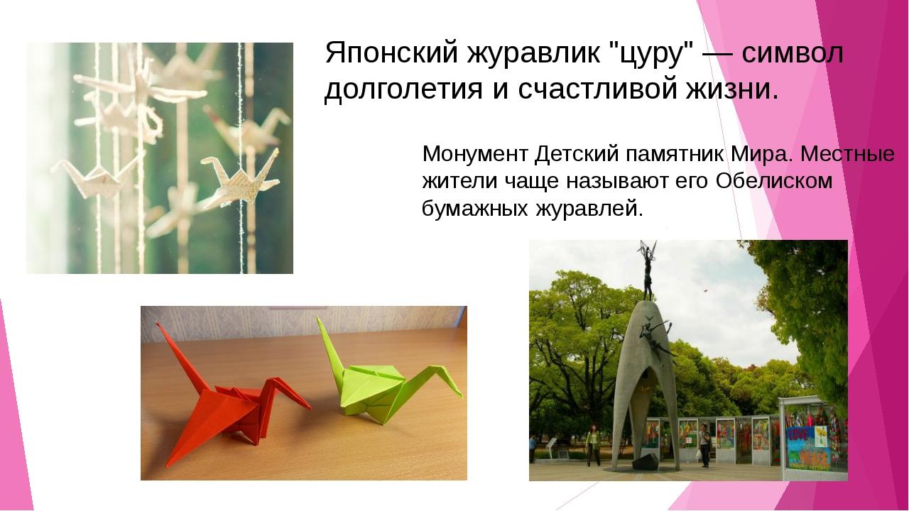 Монумент Детский памятник Мира. Местные жители чаще называют его Обелиском бу...