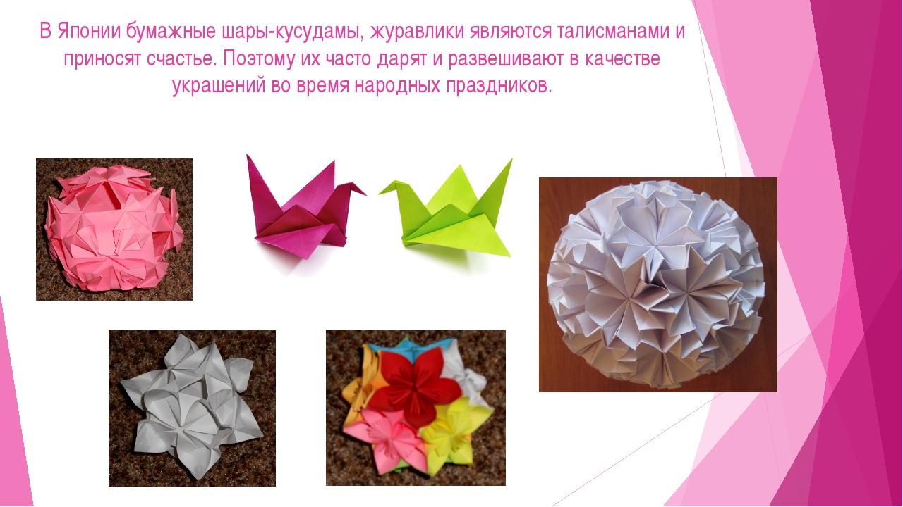 В Японии бумажные шары-кусудамы, журавлики являются талисманами и приносят сч...
