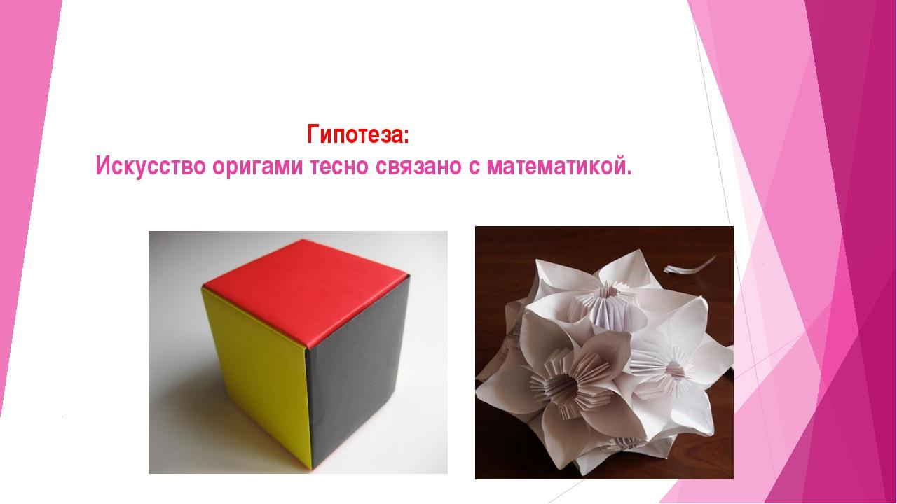 Гипотеза: Искусство оригами тесно связано с математикой.