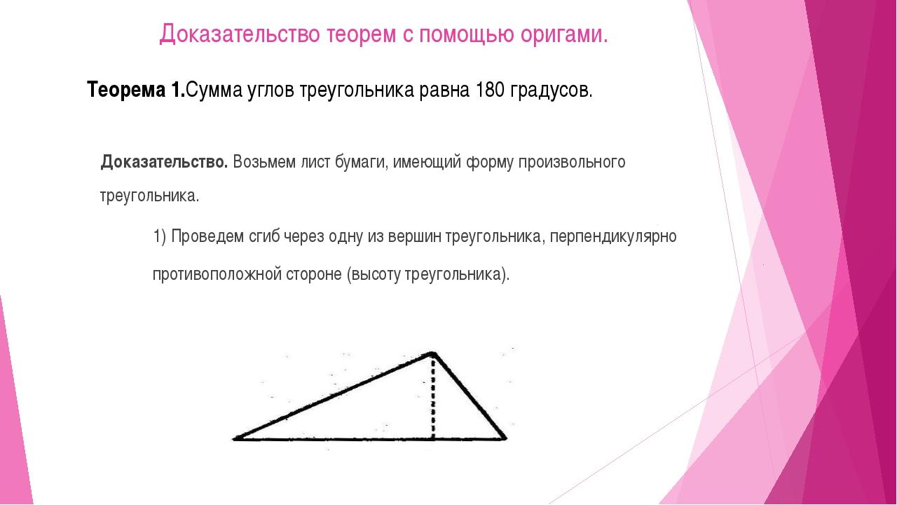 Доказательство теорем с помощью оригами. Доказательство. Возьмем лист бумаги,...