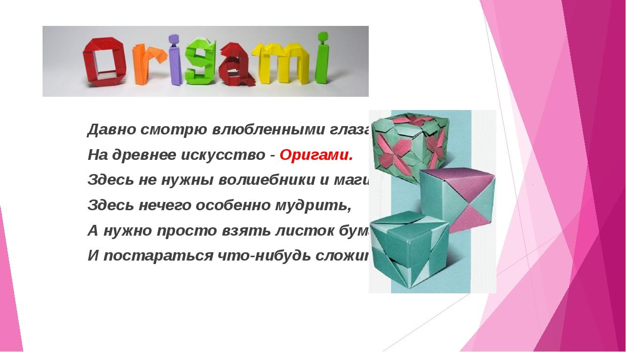 Давно смотрю влюбленными глазами На древнее искусство - Оригами. Здесь не ну...