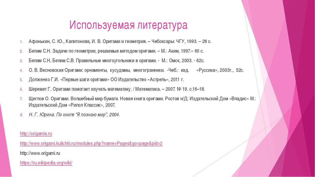 Используемая литература Афонькин, С. Ю., Капитонова, И. В. Оригами и геометри...