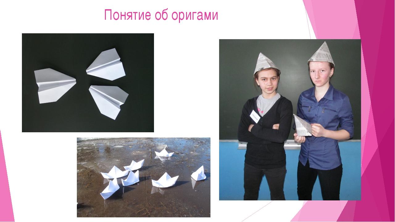 Понятие об оригами