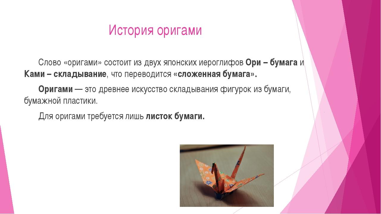 История оригами Слово «оригами» состоит из двух японских иероглифов Ори – бум...