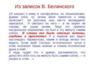 Из записок В. Белинского «Я взошел к нему и сконфузился, по обыкновению. Дум