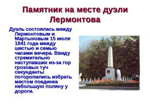 Памятник на месте дуэли Лермонтова Дуэль состоялась между Лермонтовым и Марты