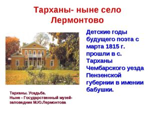 Тарханы- ныне село Лермонтово Детские годы будущего поэта с марта 1815 г. пр