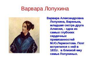 Варвара Лопухина Варвара Александровна Лопухина, Варенька, младшая сестра дру