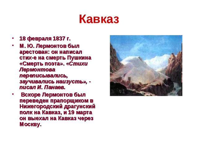 Кавказ 18 февраля 1837 г. М. Ю. Лермонтов был арестован: он написал стих-е на...