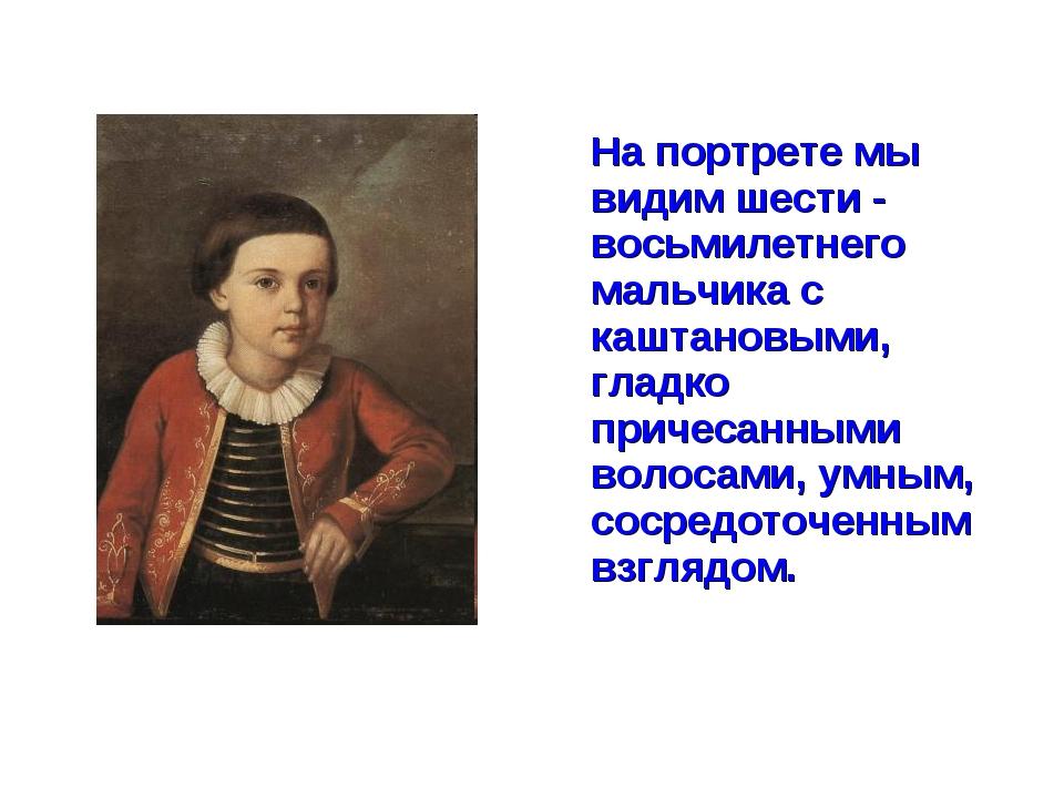 На портрете мы видим шести - восьмилетнего мальчика с каштановыми, гладко пр...