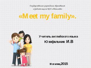 Государственное учреждение образования «Средняя школа № 32 г.Могилева» «Meet