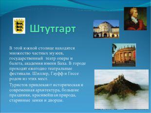 В этой южной столице находятся множество частных музеев, государственный теат