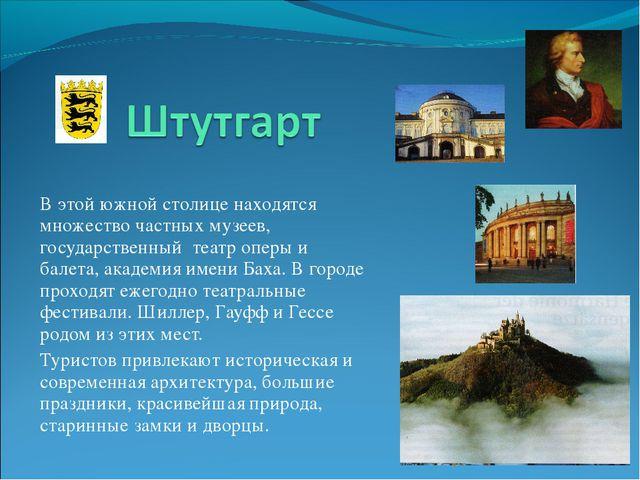 В этой южной столице находятся множество частных музеев, государственный теат...
