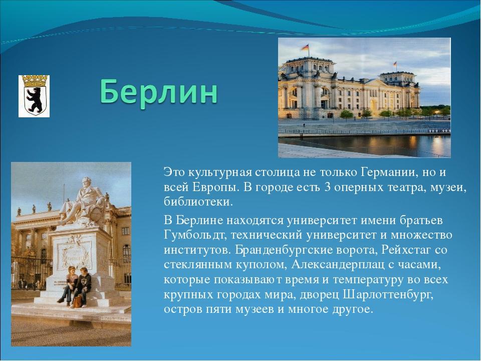 Это культурная столица не только Германии, но и всей Европы. В городе есть 3...