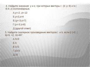 4. Найдите значения y и z, при которых векторы ᾱ (3; y; 6) и b ( -6;4; z) ко