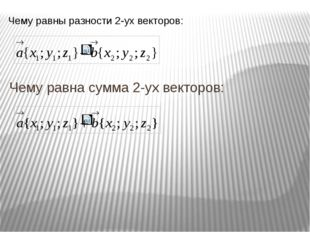Чему равна сумма 2-ух векторов: Чему равны разности 2-ух векторов: