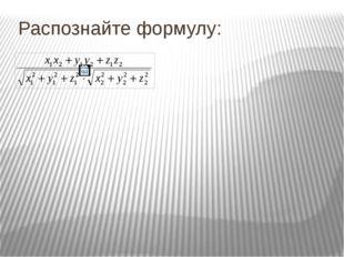 Распознайте формулу: