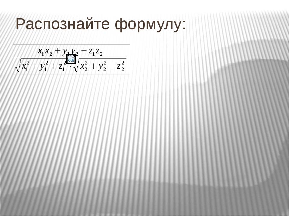 распознать формулу из картинки этого