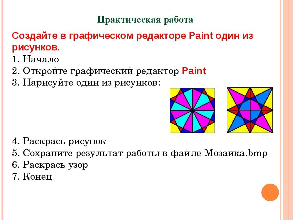 Практическая работа Создайте в графическом редакторе Paint один из рисунков....